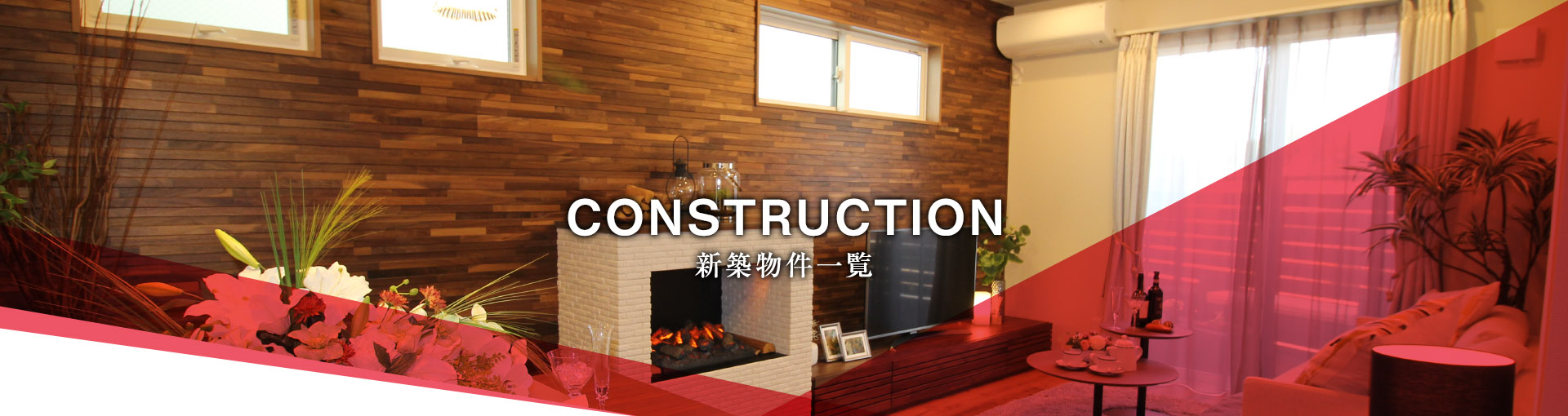 CONSTRUCTION 新築物件一覧