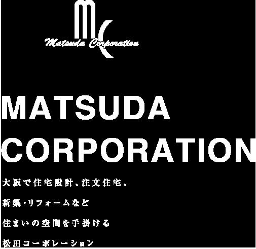 大阪で住宅設計、注文住宅、新築・リフォームなど住まいの空間を手がける松田コーポレーション