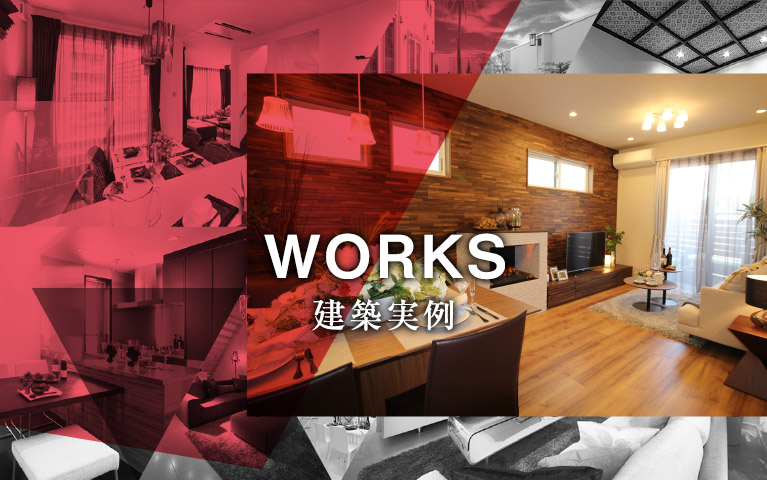WORKS 建築実例